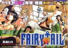 fairy-tail.jpg